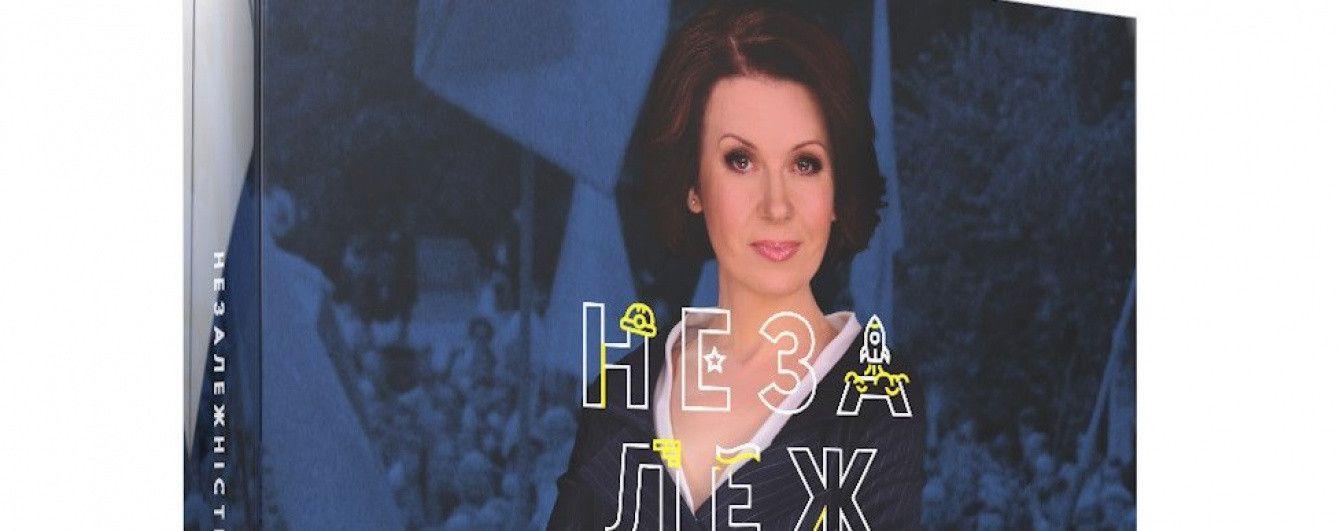 ТСН выпустит книгу об истории независимой Украины