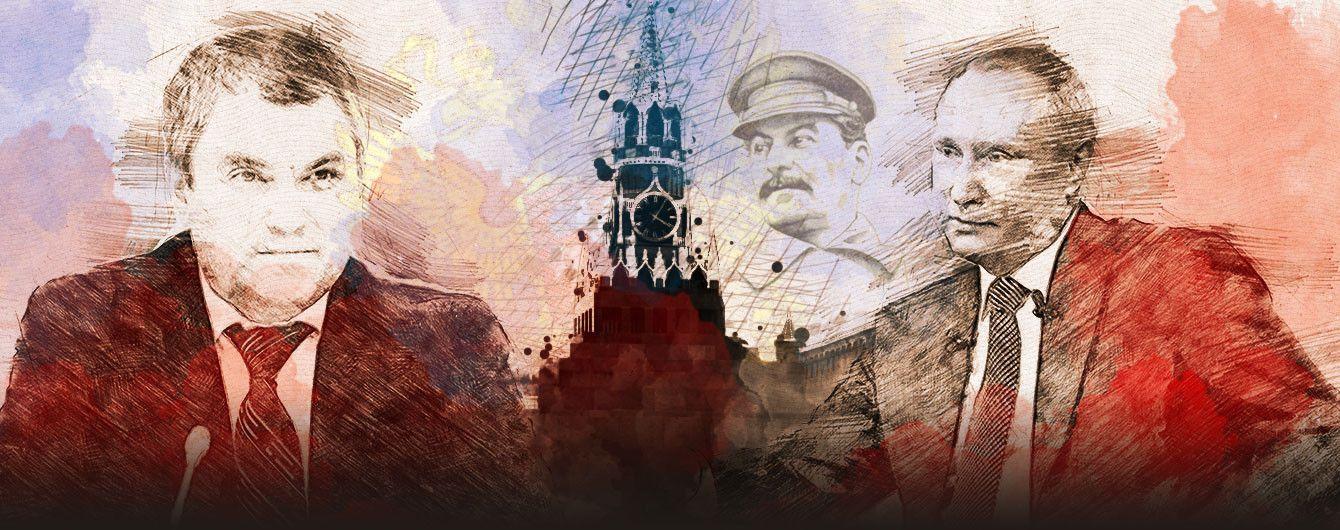 """16 октября"" Владимира Путина"