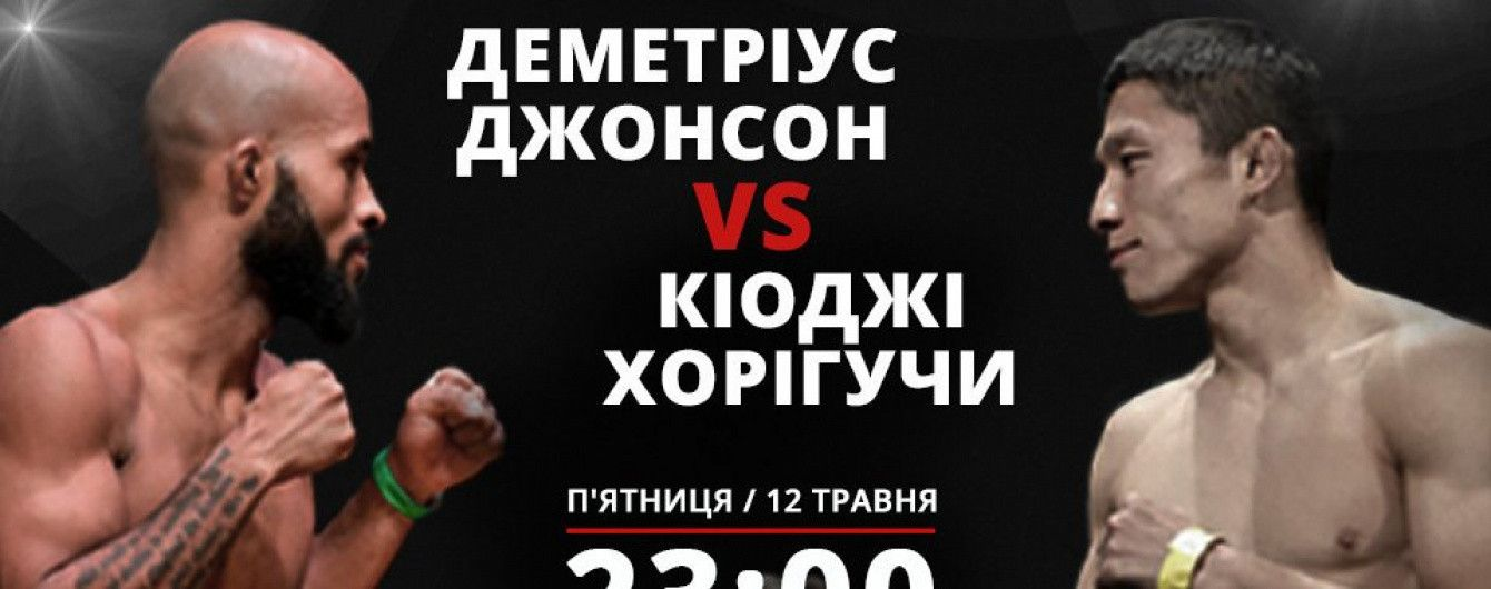 Дивись бій UFC Джонсон - Хорігучи на ТСН Проспорт і 2+2