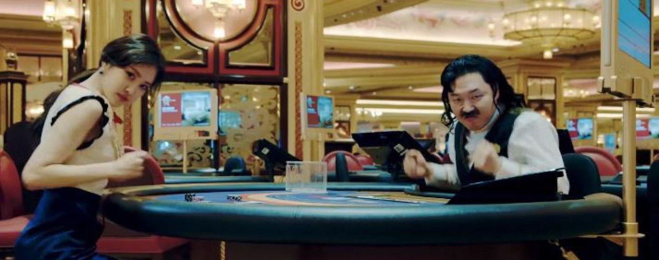 Гучне повернення PSY: автор хіта Gangnam Style випустив одразу два нових кліпи