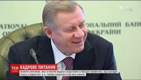 Исполняющим обязанности главы НБУ стал Яков Смолий