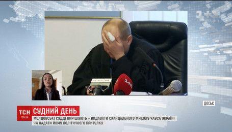 Заседание по делу Чауса в Молдове перенесли