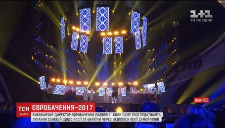 Исполнительный директор Евровидение рассказал о санкциях для Украины из-за Самойловой