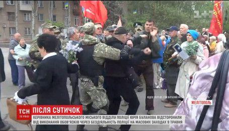 Руководителя Мелитопольской полиции отстранили от исполнения обязанностей из-за бездействия во время мероприятий 9 мая