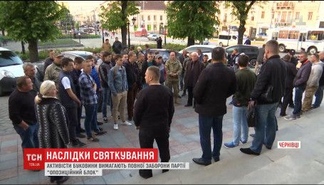 "На Буковине активисты требуют полного запрета партии ""Опоблока"""