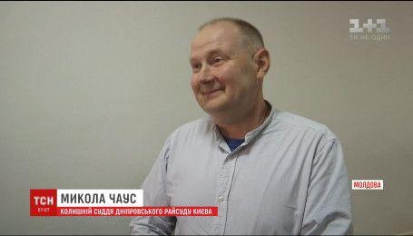 В Молдове решали судьбу украинского беглого судьи Чауса