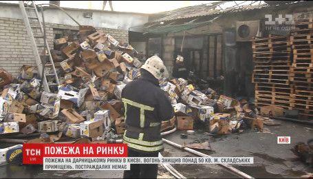У Києві сталася пожежа на Дарницькому ринку