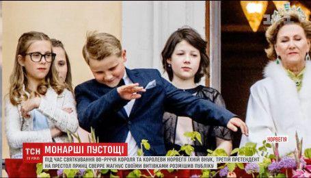 В Норвегии 8-летний принц на церемонии празднования 80-летия короля насмешил публику