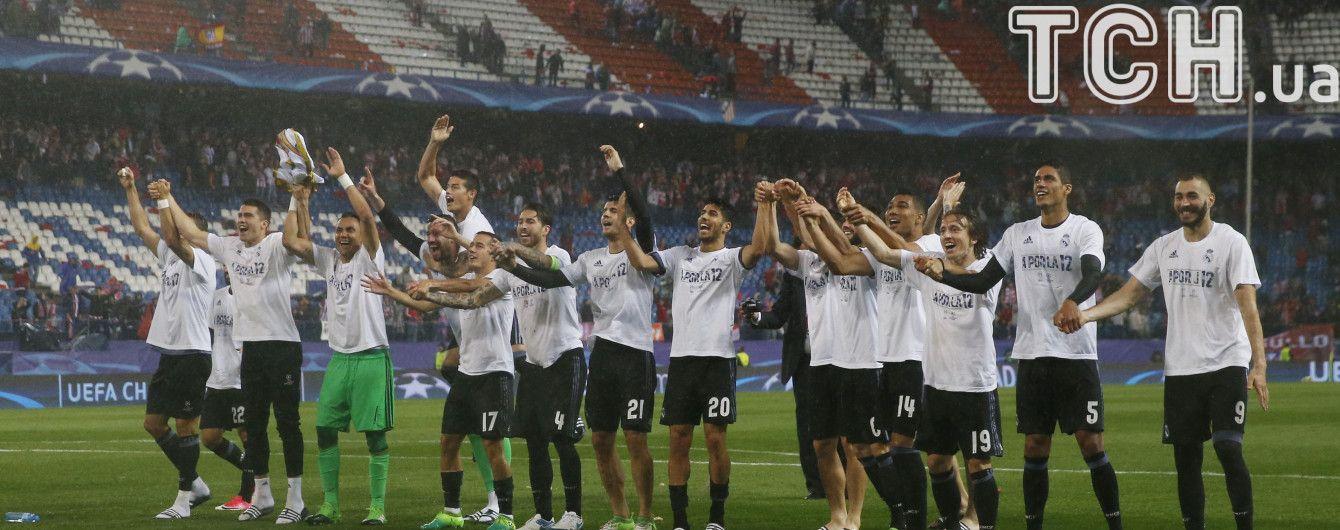 """""""Реалу"""" остался один гол до мегарекорда в Лиге чемпионов"""