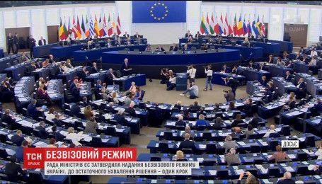 Евросоюз завершил одобрения безвизового режима для Украины