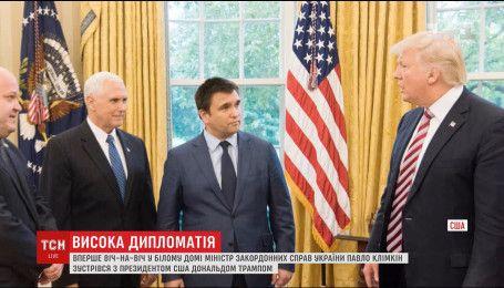 Трамп встретился с Климкиным во время рабочего визита украинца в США