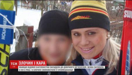Суд вынес приговор для убийцы известной украинской биатлонистки
