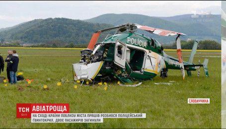 Поліцейський гвинтокрил розбився у Словаччині