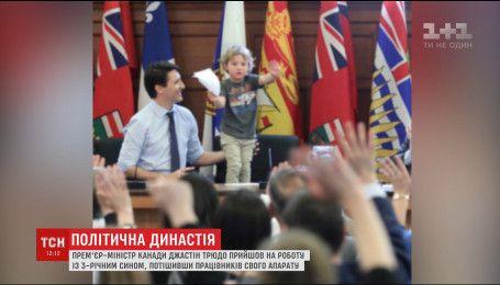 Премьер-министр Канады привел на работу своего трехлетнего сына