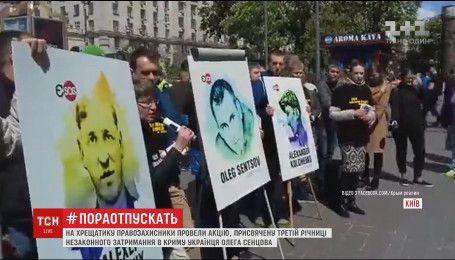 #Пораотпускать: активисты провели митинг к годовщине ареста Сенцова и Кольченко