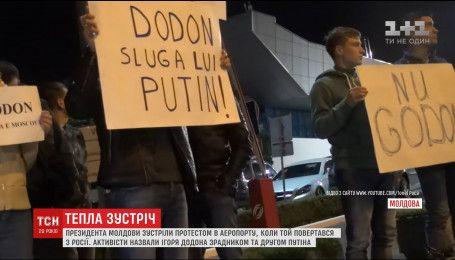 Валізи, килими та каструлі: президента Молдови з Москви зустріли протестом