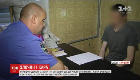 Убийцу известной украинской биатлонистки Елены Демиденко приговорили к пожизненному заключению