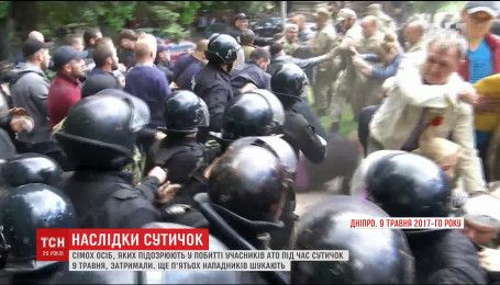 Прокуратура Днепра сообщила о задержании 7 парней, которые били АТОшников 9-го мая