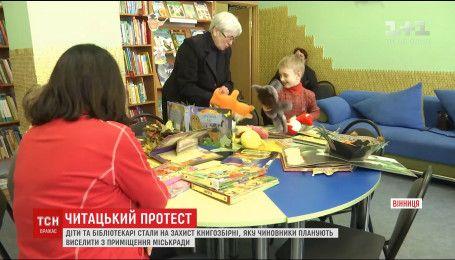 Читательский протест: в Виннице планируют выселить из помещения горсовета областную детскую библиотеку