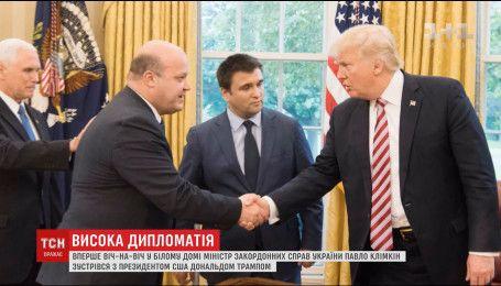 Климкин стал первым украинским чиновником, который официально встретился с Трампом