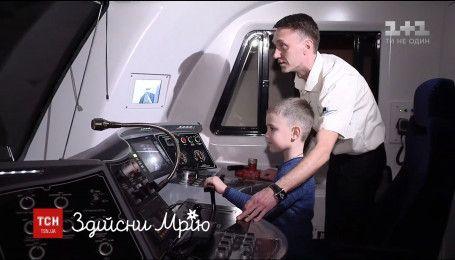 """1+1 и благотворительный фонд """"Крона"""" помогли осуществить мечту 7-летнего Вани"""