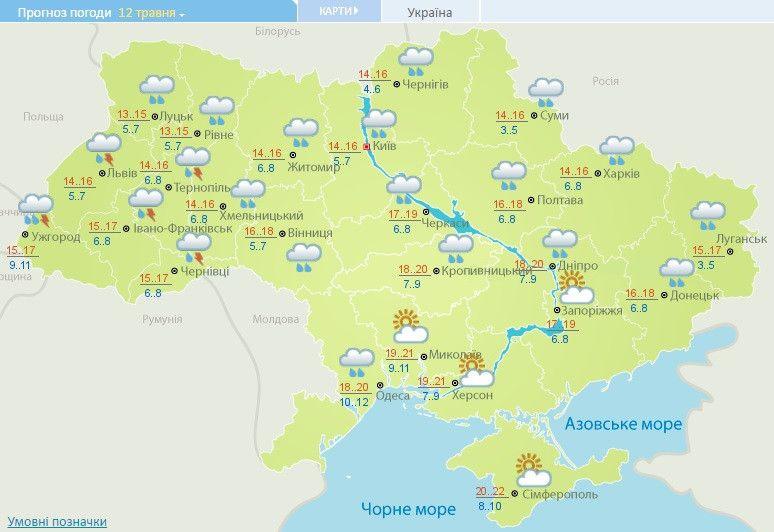 погода 12-14.05.2017_1