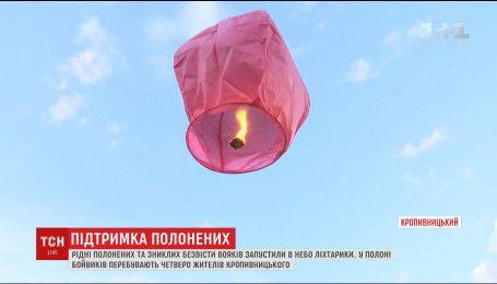 В Кропивницкому родные пленных и пропавших без вести военных запустили в небо фонарики