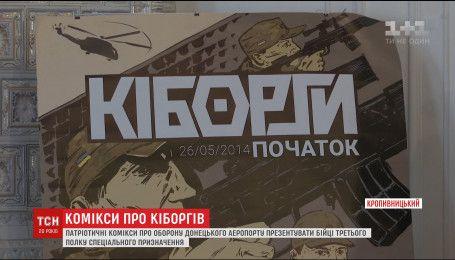 Бойцы третьего полка специального назначения представили патриотические комиксы