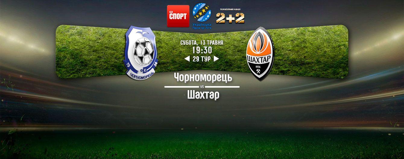 Черноморец - Шахтер - 0:3. Видео матча УПЛ