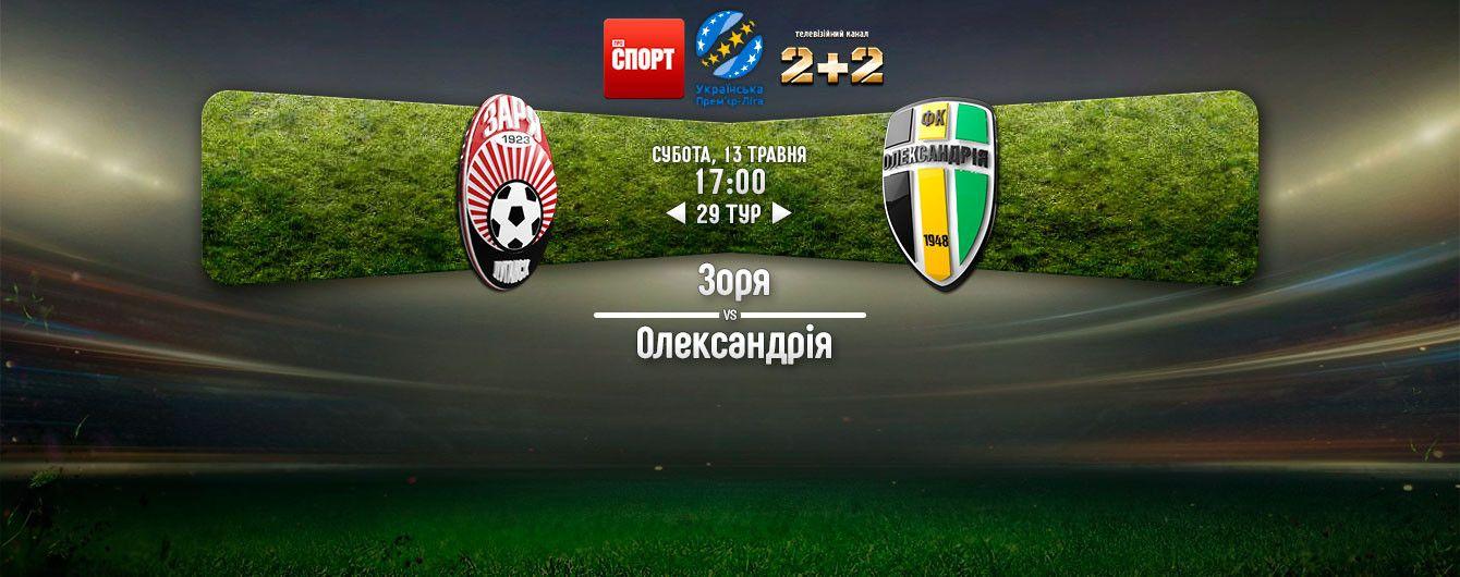 Зоря - Олександрія - 1:0. Відео матчу УПЛ