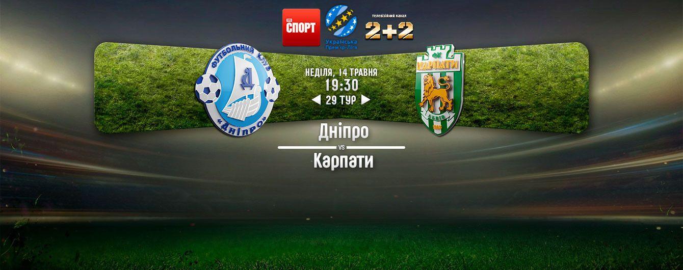 Дніпро - Карпати - 2:3. Відео матчу