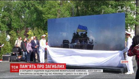 В центре Днепра открыли Аллею памяти, посвященную погибшим во время Революции Достоинства и АТО