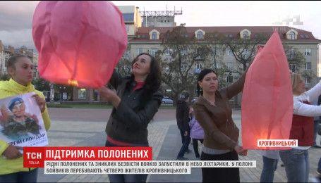 Семьи пленных и пропавших в зоне АТО кропивничан запустили в небо фонарики