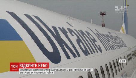 Авіакомпанія МАУ запроваджує нові ціни на рейси системи low cost