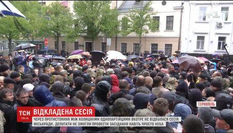 В Тернополе в очередной раз отложили сессию горсовета из-за политических ссор