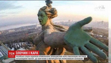 У Росії відкрили кримінальне провадження за облиту зеленкою Батьківщину-матір
