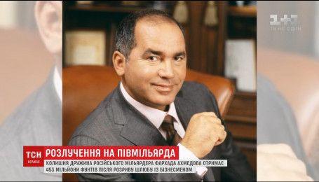 Російський бізнесмен втратить статус мільярдера після розлучення з дружиною