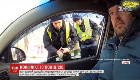В Харькове патрульный полицейский подал в суд на блогера за съемку видео