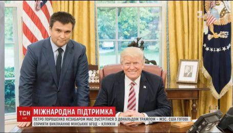 Павел Климкин готовит встречу Дональда Трампа с украинским президентом