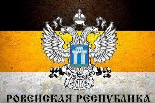 """""""Ровенская республика"""": в Ровно пытались провести сепаратистский митинг под ОГА"""
