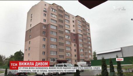 В Луцке 27-летняя женщина осталась жива после падения с девятого этажа