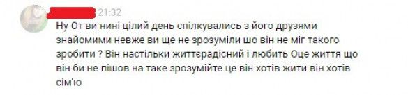 Тарас Гап'як, коментарі