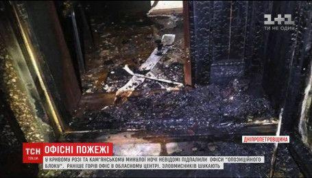 """На Днепропетровщине неизвестные подожгли за ночь два офиса """"Опоблоку"""""""