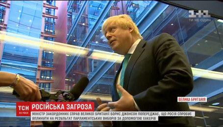 Глава британського МЗС заявив про загрозу втручання РФ у парламентські вибори країни