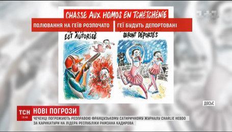 Чеченцы угрожают расправой французскому журналу через карикатуру на Рамзана Кадырова