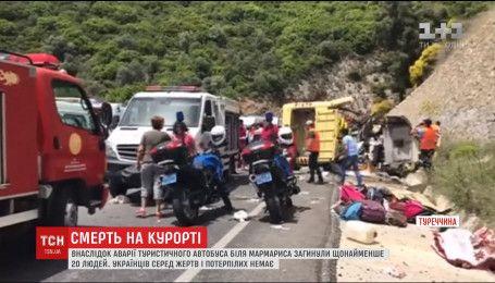 Десятки человек погибли в ДТП с участием туристического автобуса в Турции