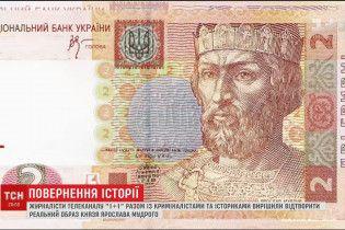 Відоме зображення Ярослава Мудрого виявилося радянською фальшивкою