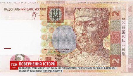 Известное изображение Ярослава Мудрого оказалось советской фальшивкой