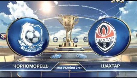 Чорноморець - Шахтар - 0:3. Відео матчу