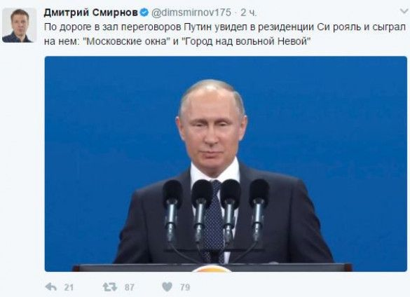 Путін катує рояль